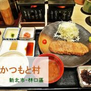 [食-新北市♥林口區] │牛かつもと村(炸牛元村)。日本炸牛排名店台灣也吃得到!林口三井餐廳推薦。日式料理、炸牛排推薦。gyukatsu motmura