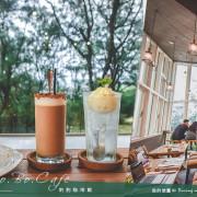 《台北石門》豹豹咖啡館Bo.Bo.Cafe 與白沙灣對望的美妙距離、位於海灣一角的靜謐咖啡廳