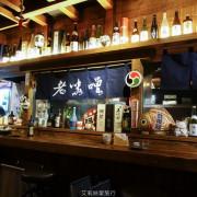 新莊美食》老味噌居酒屋 從板橋開到新莊的帥哥居酒屋 堅持食材品質 道地日式裝潢 - 艾莉絲愛旅行