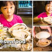 【新北市美食】板橋海鮮燒烤|火夯seafood 海鮮燒烤~加藤鷹生蠔v.s.浩克生蠔,滿足海鮮控的味蕾與視覺