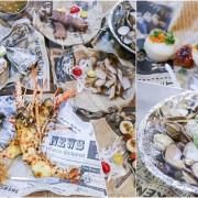新北府中站美食-火夯seafood 海鮮燒烤-港口直送的新鮮海鮮/地表最強海鮮燒烤/食尚玩家激推的海鮮天堂