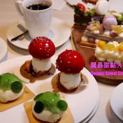 [台北 甜點]麗晶甜點大道~全球12家最夢幻甜點集結~品嚐國際甜點達人的手藝一次滿足 - ifunny 艾方妮的遊樂場