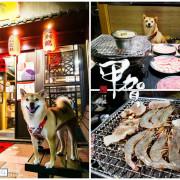 【食。基隆】甲賀日式炭火燒肉〜基隆燒肉吃到飽推薦!60種無限加點食材,親切的桌邊幫烤服務,可以帶毛小孩吃烤肉唷