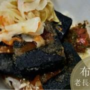 台中逢甲美食&柯記布雷克老長沙臭豆腐&黑色的臭豆腐搭配特別的辣椒風味,外帶回家吃也很好吃喔。已歇業