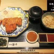 [食記][台北市] 京都勝牛 台北京站店 -- 來自日本京都的炸牛排名店