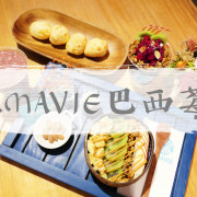 FOOD×AD|台北大安—Amavie 超級食物|夏季無負擔甜品首選 繽紛沁涼莓果碗|東區、忠孝SOGO、微風廣場、忠孝復興站