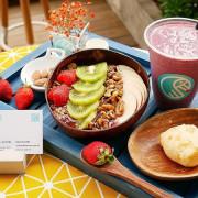 AMAVIE 巴西莓 - 台北大安區下午茶  巴西莓果碗好吃也好拍  搭配水果、堅果既飽足又消暑  享用美味午茶不怕胖