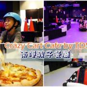 Crazy Cart Cafe 卡丁車甩尾主題餐廳 ▏雙層賽道刺激又好玩 瘋狂甩尾好舒壓。人人都是秋名山車神。親子雨天備案。Global mall A1棟
