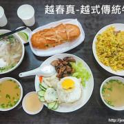 [食記][台北市] 越春真 越式傳統牛肉河粉 -- 寧夏夜市附近平價道地越南料理