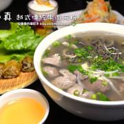 越春真-越式傳統牛肉河粉 用燕窩漱漱口,來碗乾拌烤肉米線、綜合牛肉河粉