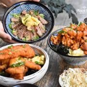 台中浮誇大份量丼飯,推薦炸好多魚丼升級版、唐揚雞丼,文內有菜單-妮妮布魯