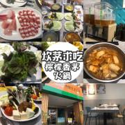 【台中|炊茅求吃】想吃養生鍋?!檸檬香茅火鍋專賣店,健康滿分!近東興路