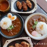 大直美食『新高軒咖哩(大直ATT店)』ATT4 Recharge/捷運劍南路站