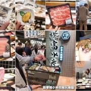 祥富水產沙茶火鍋超市新竹巨城店開始營業。平價海鮮.肉品.蔬菜想吃多少由自己決定!--踢小米食記