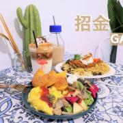 食記。新北★招金GABi 永和寵物友善的網美咖啡廳 · 妮妮˙ˇ˙用類單記錄生活!!