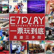 [高雄]E7Play三多館-超嗨一票玩到底~保齡球、籃球機、K歌機、飛鏢、電玩設施玩到不想走 - 美食好芃友