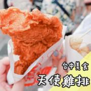 台中美食。逢甲夜市超夯排隊銅板美食天使雞排  超厚雞排+彈嫩鹽酥菇