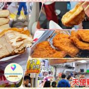 [食]台中 逢甲夜市 國民銅板美食 多汁鮮嫩 厚切又大塊 天使雞排