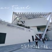 [旅] 台南中西區/台南鬧區超美打卡景點,文青網美必訪-台南美術館二館