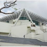 [台南|日本建築大師坂茂設計。台南市美術館二館]