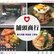 【食記】高雄三民_鋪頭商行@有著素食主義可享受大份量 有著新鮮海味的食材等你嘗鮮
