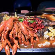 【新北新莊|水貨烤魚鍋】好吃又搶睛 打卡100分的小龍蝦烤魚鍋來了!!新增外送服務囉!!