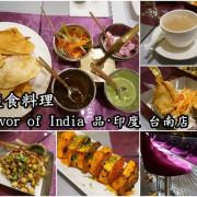【台南中西區】『Flavor of India 品·印度 台南店』~印度籍主廚的道地料理,與香料懈逅的蔬食料理。五辛素。奶素。