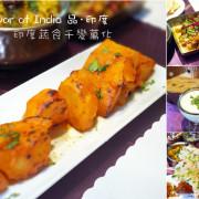 【台南蔬食】品·印度 Flavor of India 蔬食印度菜 中西區特色餐廳 濃濃印度風情 百變蔬食隆底加