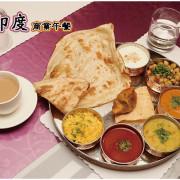 【台南素食餐廳】品 · 印度 中西區素食餐廳 在台南感受異國特色料理 印式商業午餐
