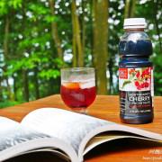 【飲品推薦】King Orchards櫻桃王果園100%無添加濃縮酸櫻桃汁,Product of USA,新鮮美味無法擋,全家大小超喜歡!