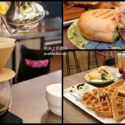 安平超級好吃的鬆餅跟帕尼尼,藏在溫馨的小咖啡店!實在的價格與用料每個禮拜都想去