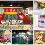 【嘉義住宿】嘉義車站親子飯店|亮點旅店~結合文創、親子與餐飲元素,主題親子房x兒童遊戲區旅行好輕鬆