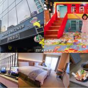 嘉義住宿|高CP值~嘉義亮點旅店,親子旅遊住宿推薦 - 緹雅瑪 美食旅遊趣