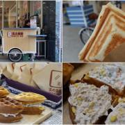苗栗市美食 『玄の食語』府前路玄衣美舖前的可愛攤車~真材實料的熱壓吐司,厚鬆餅,飲品!