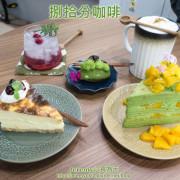 [食記][高雄市] 捌拾分咖啡 Irene手作甜點 -- 在母女攜手經營的溫馨私宅咖啡店中享用精緻甜點和下午茶