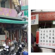 高雄鹽埕 | 愛吃蒸蛋別錯過 蔡三代北港筒仔米糕