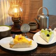 【新竹下午茶推薦】100種味道,水果塔實力渾厚。超人氣甜塔派專賣店