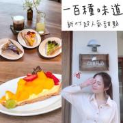 [慧♡響食]一百種味道.新竹最強甜點塔派.來這裏別說你只吃一個