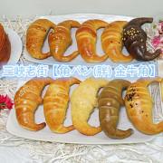 「三峽伴手禮推薦」【角パン(胖) 金牛角】自家的烘焙坊,是三峽角金牛角團購首選!
