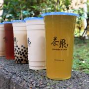 茶聚 新莊幸福店 - 每日新鮮現泡 手作好茶 / 親炒蔗糖 / 黃金芯芽 半熟奶茶