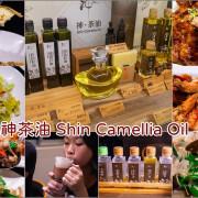台南.東區.用好油製作美味料理.神.茶油 Shin Camellia Oil餐廳