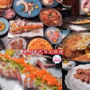 皋月當代日式料理,台南平價高CP值日式料理,美味省荷包聚餐好選擇 - 緹雅瑪 美食旅遊趣