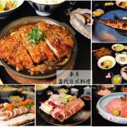 皋月當代日式料理:超划算個人定食套餐均一價200元,就能一次品嘗到六道餐點,美味大份量/台南超高CP值日本料理.消費集點送餐點 - 進食的巨鼠