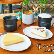 【美食】新竹竹北「覺咖啡 Jade Cafe」竹北咖啡廳推薦,點一杯特調喝一口緣分