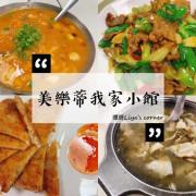 桃園龍潭美食 ▍美樂蒂我家小館.人氣客家美食!聚餐的好地方!cp高熱炒/合菜