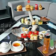 【台北】CÉ LA VI Taipei 天空樹茶饗宴 微風南山48樓景色無敵 天空樹下午茶 - 水晶安蹄 不務正業過生活