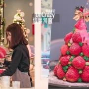 阿新筆記|這裏勿瘋|這間霧峰新店超美,藍色居家風格網美拍照咖啡館,必吃草莓季開始啦!