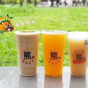 【新北手搖飲】熊飲鮮茶 頂級鮮奶茶 / 新鮮果茶 專門店 豪邁喝茶 / 中和店