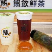 熊飲鮮茶 - 新北中和景安站推薦飲品  用傳統手法泡茶再搭配每天現榨的果汁  隨便一杯都好喝  別忘了點每日現做的茶凍  吃完大驚艷