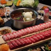 台中美食|愛食鍋-高雄超夯麻辣火鍋來台中,超長肉盤好過癮